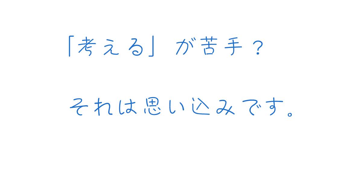 「考える」が苦手?それは思い込みです。矢嶋ストーリー.tokyo作品『I thinkでいこう 「考える」を磨く20のヒント』(著者・矢嶋 剛)のオープニング・メッセージ1です。