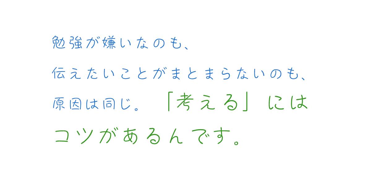 勉強が嫌いなのも、伝えたいことがまとまらないのも、原因は同じ。「考える」にはコツがあるんです。矢嶋ストーリー.tokyo作品『I thinkでいこう 「考える」を磨く20のヒント』(著者・矢嶋 剛)のオープニング・メッセージ2です。