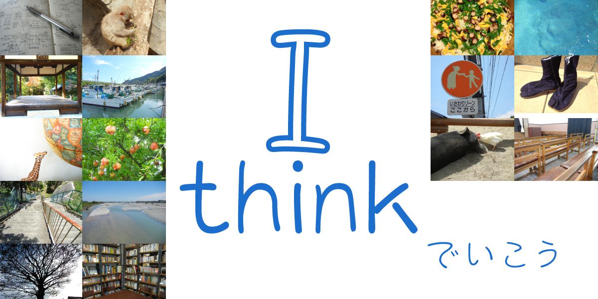 中央に青いテキストで書かれた「I think でいこう」のロゴ。その周囲にはこのブログで紹介する各ページの写真がモザイクのように飾られています。シェープペンシルとノート。キリンと地球。大きな樹。子猿。本棚。蛸飯。ニワトリに豚さん。足袋。これら全てが「考える」を磨く方法に関係しているのです。
